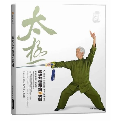 9787807056102: 36-style streamlined Chen Style Tai Chi Sword (with DVD)(Chinese Edition)
