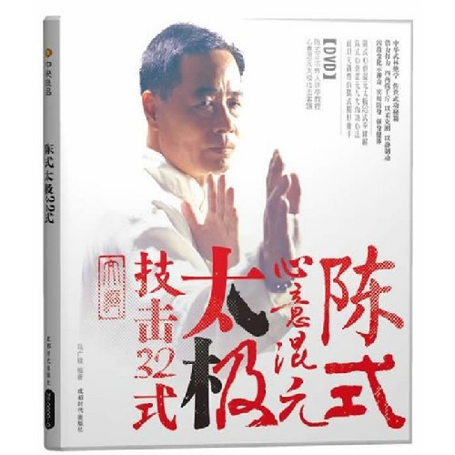 9787807058519: Chen Style Hun Yuan Taiji mind: art of attack and 32-style (with DVD)