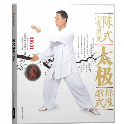 ky ] Chen mind Hunyuan Taiji standard: MA GUANG LU