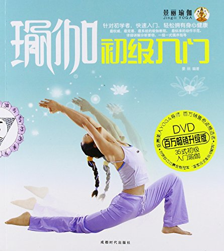 9787807058953: Yoga Elementary Tutorials (Updated Version) (with 1 DVD-ROM) (Chinese Edition)