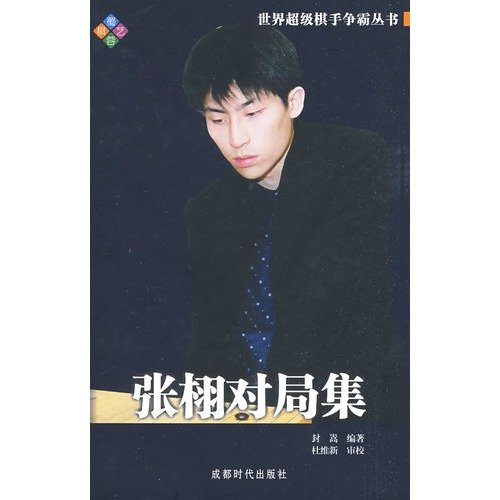 9787807059806: Xu Zhang game set(Chinese Edition)