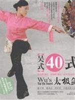 9787807059851: 40 Moves of Wu-Style Tai Chi Sword - BOOK+DVD (Chinese Edition)