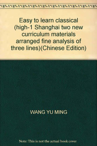 9787807060772: Easy to learn classical (high-1 Shanghai two new curriculum materials arranged fine analysis of three lines)(Chinese Edition)