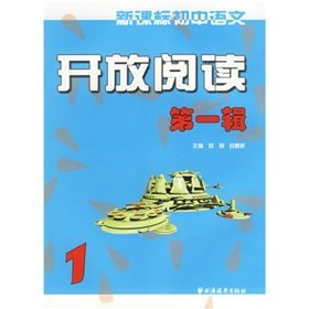 9787807063063: New Standard Chinese middle school open reading (Volume 1)
