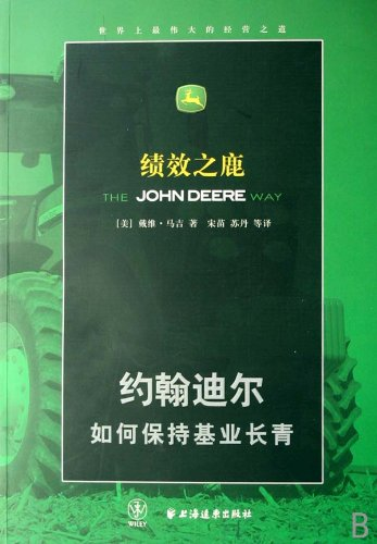 performance of the deer: how to keep Evergreen John Deere(Chinese Edition): MEI)DAI WEI MA JI SU ...