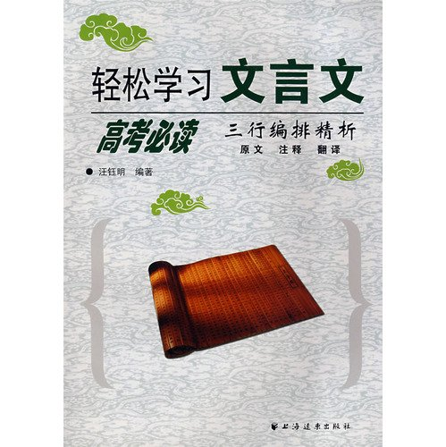 9787807067061: Easy to learn classical (entrance reading three lines arranged fine analysis)(Chinese Edition)