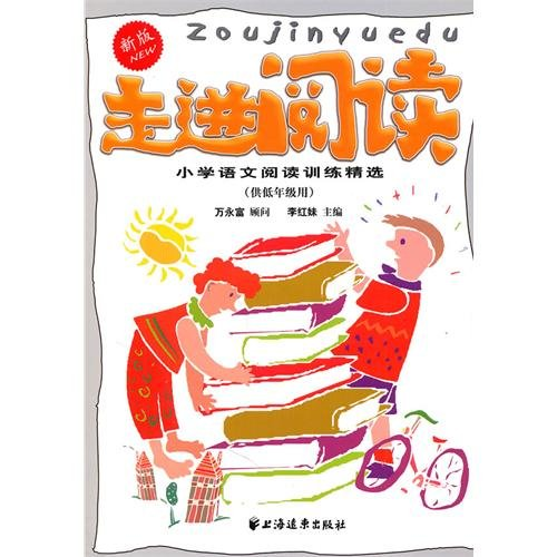 into reading: reading practice in selected primary: WAN YONG FU