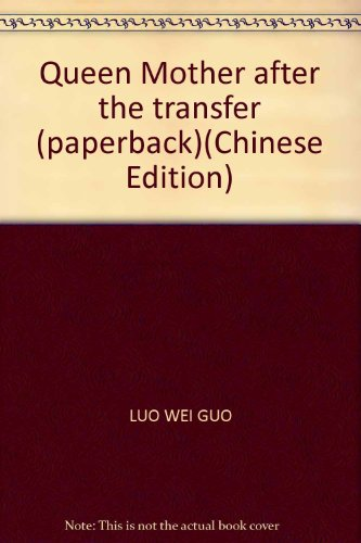 Queen Mother after the transfer (paperback)(Chinese Edition): LUO WEI GUO