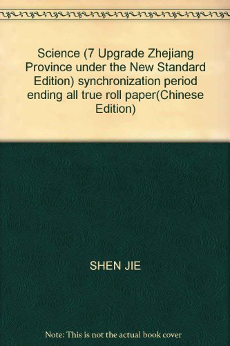 Science (7 Upgrade Zhejiang Province under the New Standard Edition) synchronization period ending ...