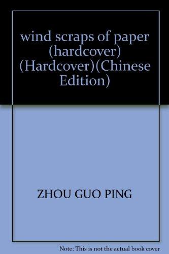 9787807077961: wind scraps of paper (hardcover) (Hardcover)