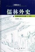 9787807082293: Scholars (Illustrated) [hardcover]