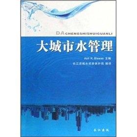 Metropolitan Water Management(Chinese Edition): BI SI WA SI ZHENG FENG