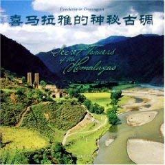 9787807090434: Secret Towers of the Himalayas(Chinese Edition)