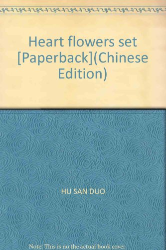 Heart flowers set [Paperback](Chinese Edition): HU SAN DUO
