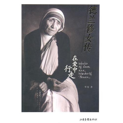 9787807132455: Works of Love are Works of Peace, Mother Teresa (Simplified Chinese Version)