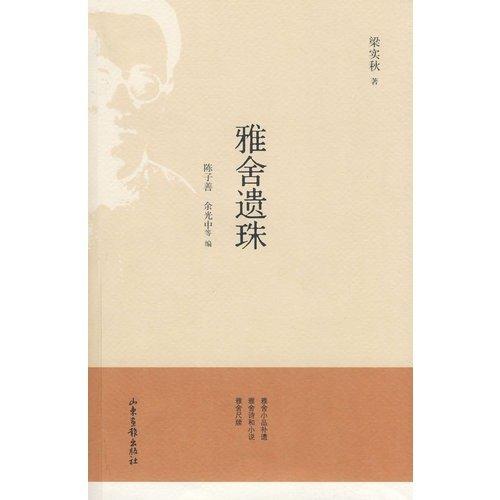 9787807137566: Jascha Pearl [Paperback]