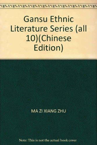 9787807146452: Gansu Ethnic Literature Series (all 10)