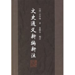 9787807150657: Literature, Tong-Yi New New Note (fine) [hardcover]
