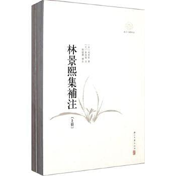 Lin Jingxi set up note ( down Zhejiang Document Integration ) : ( Song ) Lin Jingxi School Notes : ...