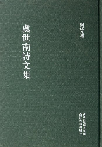 9787807158455: Poetry Anthology of Yu Shinan (Chinese Edition)