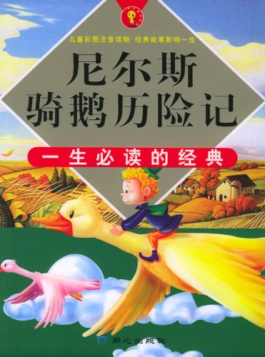 9787807160670 Niels riding a goose phonetic version of The Adventures of a lifetime must-read ...
