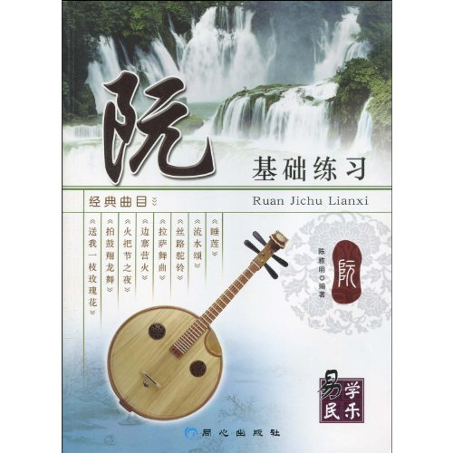 9787807165606: Basic Practice of Ruan (Chinese Edition)