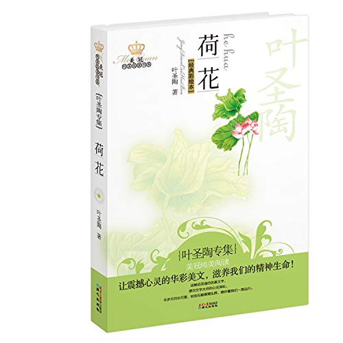 9787807169116: Lotus: tao album (the classic painting of the) (Paperback)