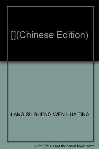 Chinese Edition): JIANG SU SHENG WEN HUA TING