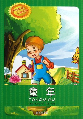 9787807189183: Childhood (Chinese Edition)