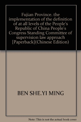 9787807193456: Fujian Province. the implementation of the definition of at all levels of the People's Republic of China People's Congress Standing Committee of supervision law approach [Paperback](Chinese Edition)
