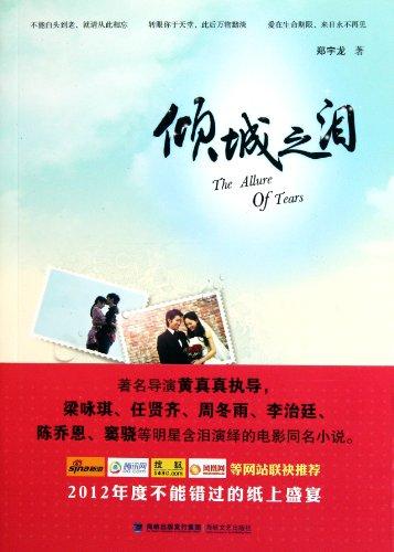 Genuine] Allure Tears (Gigi Leung. Richie Ren. Zhou winter rain. Aarif. Joe Chen. Xiao Dou stars of...