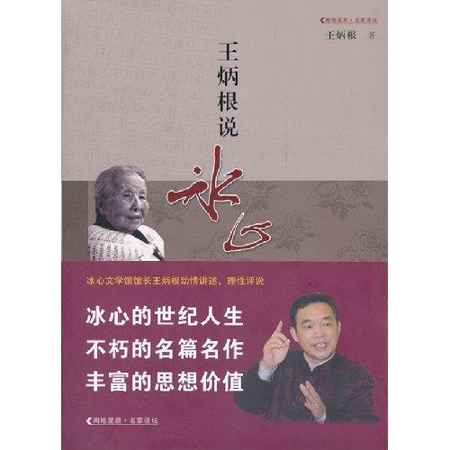 9787807196884: Wang Binggen Talks about Bingxin (Chinese Edition)