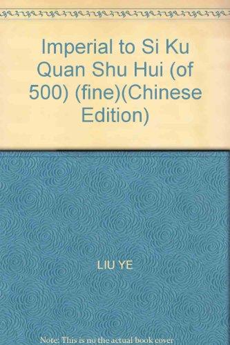 Imperial to Si Ku Quan Shu Hui: LIU YE