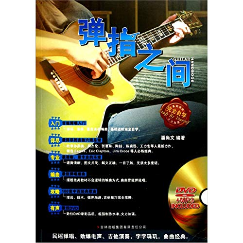 Fingertips (with Disk) (paperback)(chinese Edition)
