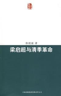9787807207962: Liang Qichao and Late Qing Dynasty revolution (Chinese Edition)