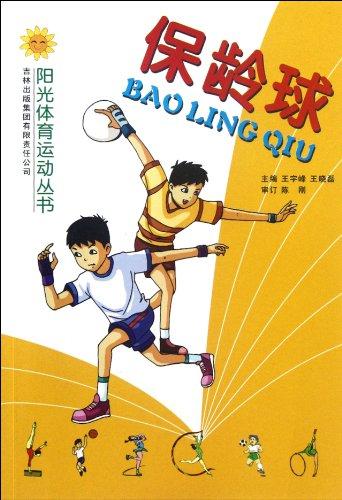 Bowling Sunshine Sports Series: Wang Yufeng Wang: WANG YU FENG