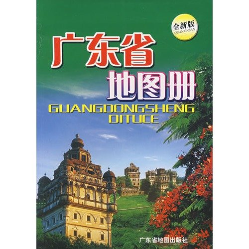 Guangdong Province atlas ( New Edition ) : Head 118(Chinese Edition): BEN SHE