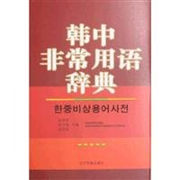 9787807226666: Dictionary of South Korea is [hardcover]
