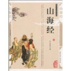 9787807233527: Shan Hai Ching (Two-tone Illustrated Version)