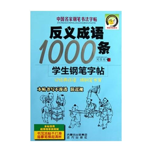 1000 students antisense idiom pen copybook - famous pen calligraphy copybook(Chinese Edition): LIU ...