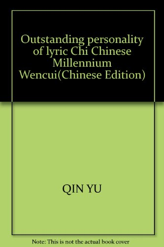 Outstanding personality of lyric Chi Chinese Millennium: QIN YU