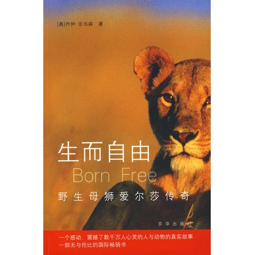 Born Free: A Lioness of Two Worlds (Chinese Edition)