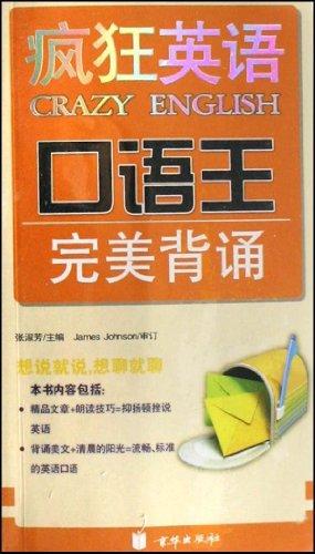 9787807244820: Crazy English King of Oral English-Recitation-CD (Chinese Edition)
