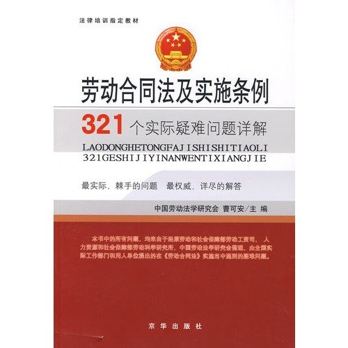 Labor Contract Law and implementing regulations 321 Detailed real difficult problems(Chinese ...