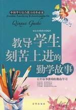 teach students to work hard to make: JIAO XUE XUE