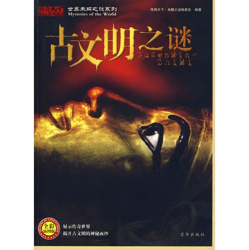 The mystery of the ancient civilization (full-color illustrations Edition)(Chinese Edition): CHUAN ...