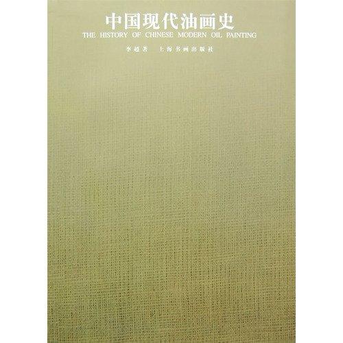 History of Modern Chinese Paintings(Chinese Edition): LI CHAO ZHU