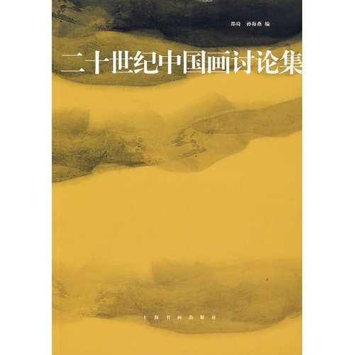 9787807257301: discussion of the twentieth century collection of Chinese painting(Chinese Edition)