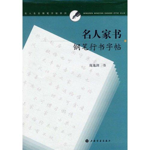 9787807259190: Celebrity Letter copybook Pen Script (Paperback)