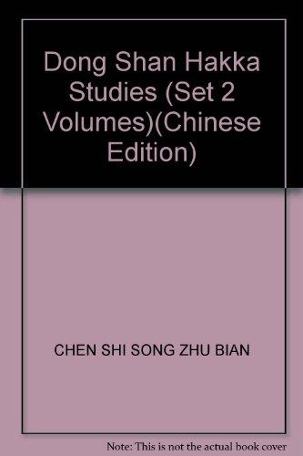 Dong Shan Hakka Studies (Set 2 Volumes)(Chinese Edition): CHEN SHI SONG ZHU BIAN
